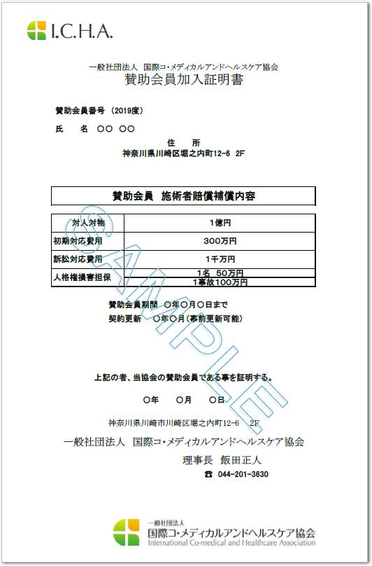 賛助会員加入証明書のサンプル